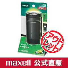 モバイルボルテージ 6600mAh ランタン機能付(ブラック)MPC-CLT6600BK