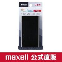 モバイル充電バッテリーMPC-T3100(ブラック)MPC-T3100BK