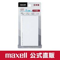【日本製】モバイル充電器(モバイルバッテリー)MPC-T3100MPC-T3100BK(ブラック)MPC-T3100BL(ブルー)MPC-T3100PK(ピンク)MPC-T3100WH(ホワイト