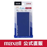【日本製】モバイル充電器(モバイルバッテリー)MPC-T3100(ブラック)MPC-T3100BK(ブルー)MPC-T3100BL(ピンク)MPC-T3100PK【スマホ用充電器】