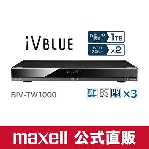 BIV-TW1000iVスロット×2 + チューナー×3