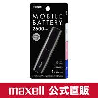 モバイル充電器【モバイルバッテリー】「MPC-RS2600」ブラックMPC-RS2600BK【スマホ用充電器】