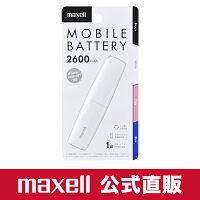 モバイル充電器【モバイルバッテリー】「MPC-RS2600」ホワイトMPC-RS2600WH【スマホ用充電器】