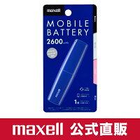 マクセル小型で軽量!スティックタイプのモバイルバッテリー(ホワイト)MPC-RS2600WH(ブラック)MPC-RS2600BK(ブルー)MPC-RS2600BL(ピンク)MPC-RS2600PK【モバイル充電器】