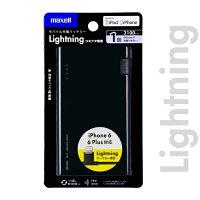 【Lightningコネクタ専用】モバイル充電器MPC-CL3100(ブラック)MPC-CL3100BK【iPhone用充電器】