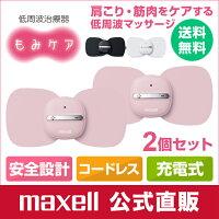【maxell】低周波治療器もみケア1個入りMXTS-MR100【マクセル】