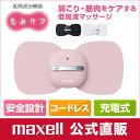 マクセル maxell 公式 低周波治療器 もみケア 1個入り MXTS-MR200 コードレス 充電式