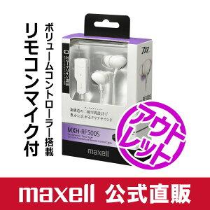 【ワケあり品】 マクセル スマホ対応 イヤホン(ヘッドホン) ホワイト MXH-RF500S
