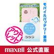 マクセル「オゾネオ(OZONEO)」低濃度オゾン除菌消臭器モバイルタイプベビーピンクMXAP-AML50PK