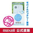 マクセル「オゾネオ(OZONEO)」低濃度オゾン除菌消臭器モバイルタイプベビーブルーMXAP-AML50BL