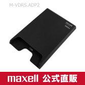 USB接続 iVDR対応アダプタ M-VDRS.ADP2 (1) 【iVDRアダプタ】