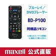 ■保守部品■ RC-P3 BD/DVDプレーヤー 「BD Play」 BD-P100用リモコン