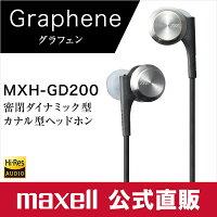 【ハイレゾ対応】カナル型イヤホン(ヘッドホン)『Graphene(グラフェン)』MXH-GD200【マクセル】
