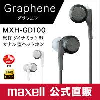 【ハイレゾ対応】カナル型イヤホン(ヘッドホン)『Graphene(グラフェン)』ブラックMXH-GD100BK【マクセル】