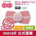 【訳あり】 maxell マクセル 低周波治療器 もみケア 1個入り ...