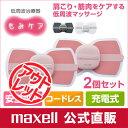 【訳あり】 maxell マクセル 低周波治療器 もみケア 2個入り ...