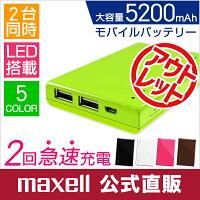 【マクセル】モバイルバッテリーMPC-CW5200【モバイル充電器】
