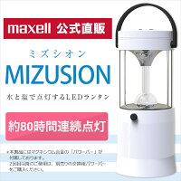 マクセル水と塩で発電するLEDランタン「MIZUSION」(ミズシオン)ミズシオン本体MS-T210WH【maxell】