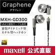 【ハイレゾ対応】カナル型イヤホン(ヘッドホン)『Graphene(グラフェン)』MXH-GD300【マクセル】