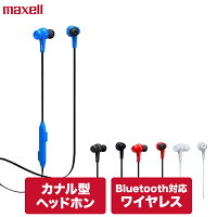 maxellマクセルBluetooth対応ワイヤレスカナル型ヘッドホンMXH-BTC300