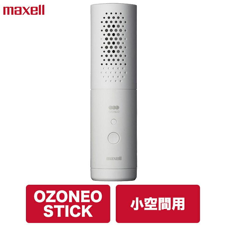 除菌消臭器「オゾネオ スティック」
