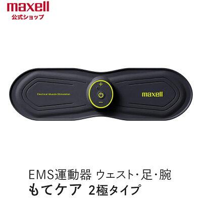 マクセル もてケア MXES-R200YG