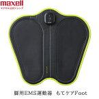 (公式)マクセル maxell もてケアフット 2極 EMS運動器 ACTIVEPAD MXES-FR230LBK ゲルが必要ない 足裏・ふくらはぎ・ももへの電気刺激が気持がいい 折りたたんで収納簡単 筋肉トレーニングで健康年齢を伸ばす 両親へのプレゼントにも もてケアfoot
