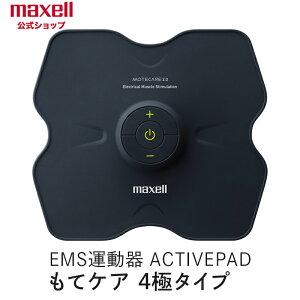 マクセル EMS運動器 もてケア