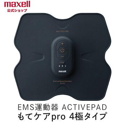 マクセル もてケア PROFESSIONAL MXES-R410PRCP