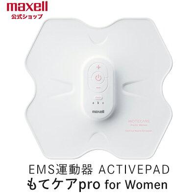 マクセル もてケア PROFESSIONAL FOR WOMAN MXES-R410PRWPK