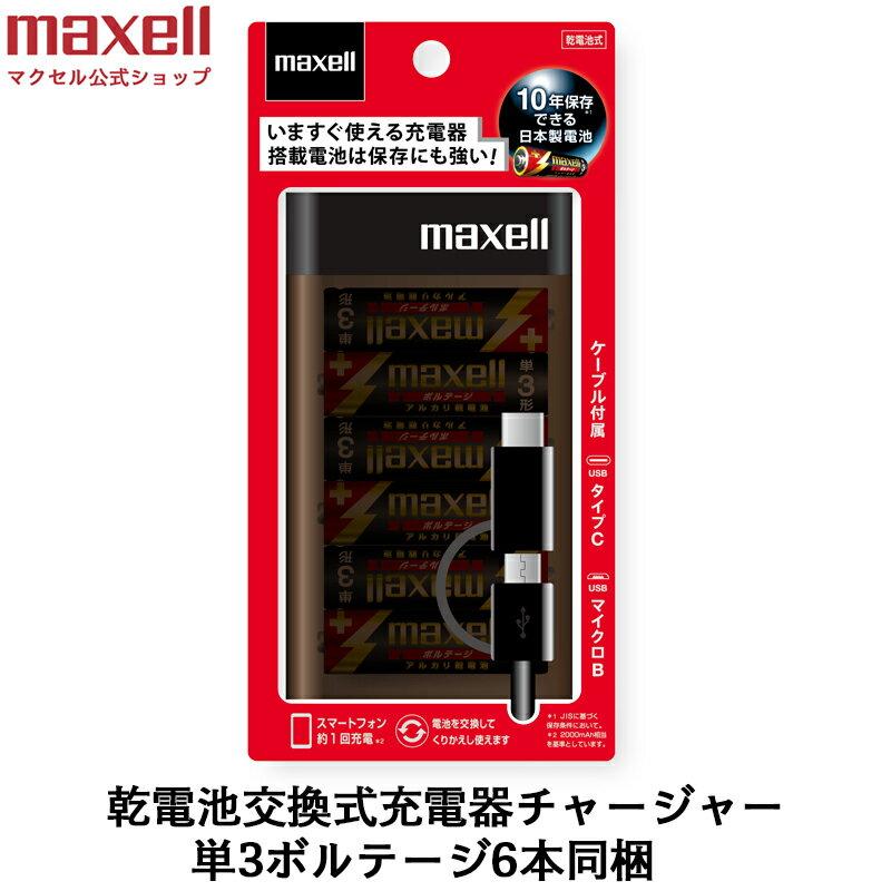 電池, 充電式電池・充電器セット  maxell 6 10