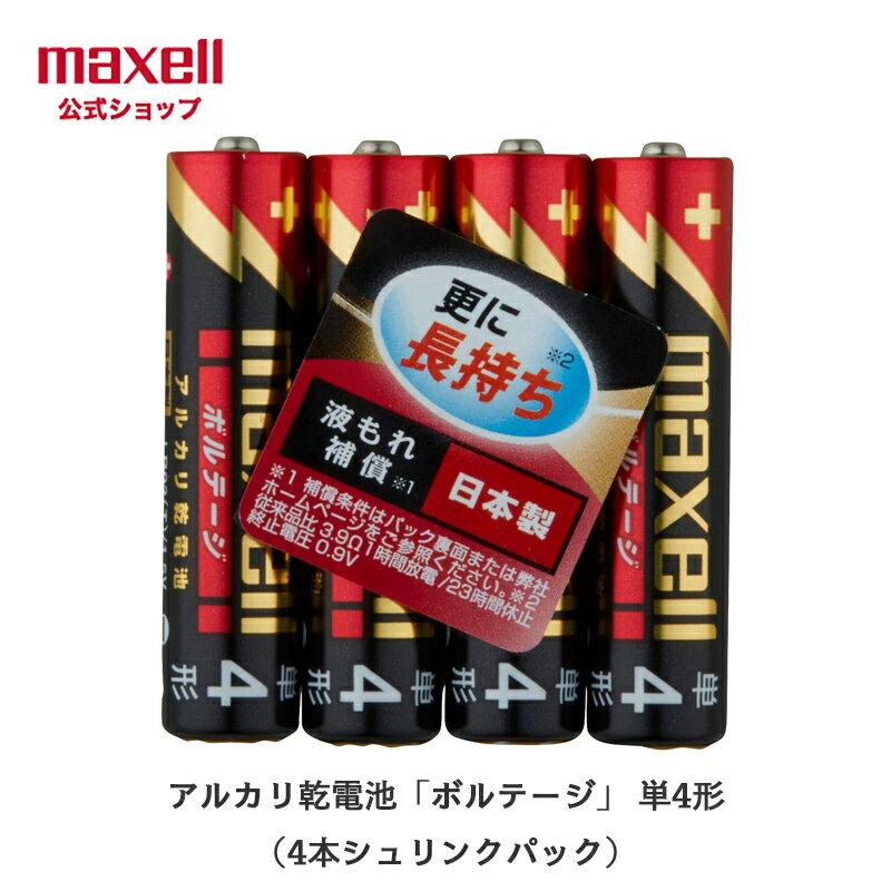 電池, 乾電池 maxell 4 4 LR03(T) 4P E