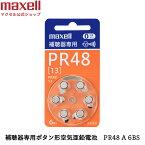 マクセル maxell 補聴器専用 ボタン形 空気亜鉛電池 PR48 A 6BS【水銀0使用】補聴器用ボタン形空気亜鉛電池 6個入り