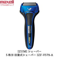 IZUMI 電動シェーバー 往復式シェーバー ブルー 肌にやさしい5枚刃 ダイキャスト刃枠 ラバーグリップ 本体丸洗い仕様 IZF-V579-A