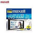 【マクセルオンライン限定】マクセルmaxell録画用DVD-RAM (2〜3X対応) CPRM対応インクジェットプリンター対応品(10枚パック) DM120WPB.10S
