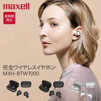 マクセルmaxell完全ワイヤレスイヤホンMXH-BTW1000【Bluetooth対応】