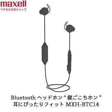 新製品(公式)maxell マクセル ワイヤレスヘッドホン 寝ごごちホン MXH-BTC14 ブラック リラックスした状態で音楽を楽しめる テレワークや通話にも最適 ハンズフリー機能対応 ラビットサポート採用で耳からの落下を軽減 連続再生約12時間 Bluetooth Ver5.0 寝ホンです!