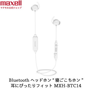 新製品(公式)maxell マクセル ワイヤレスヘッドホン 寝ごごちホン MXH-BTC14 ホワイト リラックスした状態で音楽を楽しめる テレワークや通話にも最適 ハンズフリー機能対応 ラビットサポート採用で耳からの落下を軽減 連続再生約12時間 Bluetooth Ver5.0