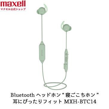 新製品(公式)maxell マクセル ワイヤレスヘッドホン 寝ごごちホン MXH-BTC14 カーキ色 リラックスした状態で音楽を楽しめる テレワークや通話にも最適 ハンズフリー機能対応 ラビットサポート採用で耳からの落下を軽減 連続再生約12時間 Bluetooth Ver5.0 寝ホンです!