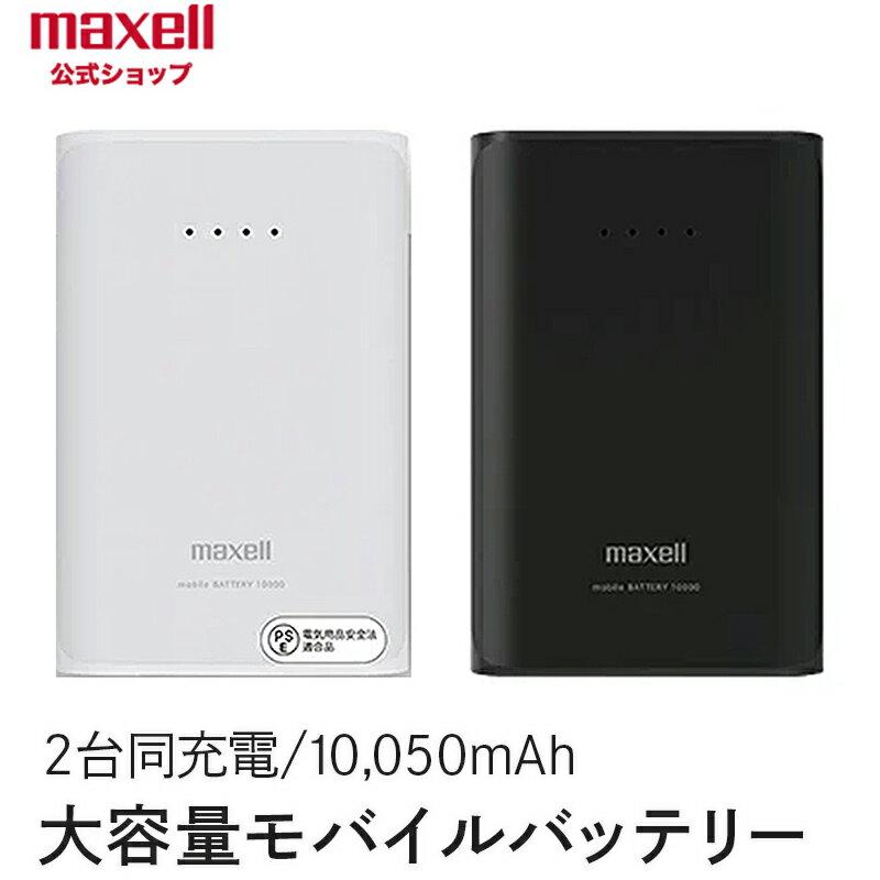 maxell(マクセル)『大容量モバイル充電バッテリー(MPC-CW10000P)』