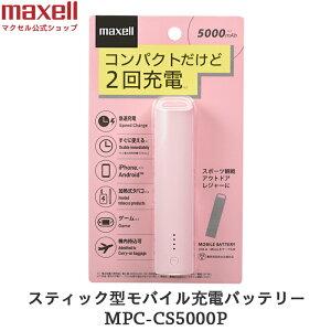 (公式)マクセル maxell モバイルバッテリー スティック型 5000mAh MPC-CS5000PPK ピンク コンパクトサイズ
