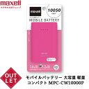 【訳あり品】(公式)マクセル maxell モバイルバッテリ