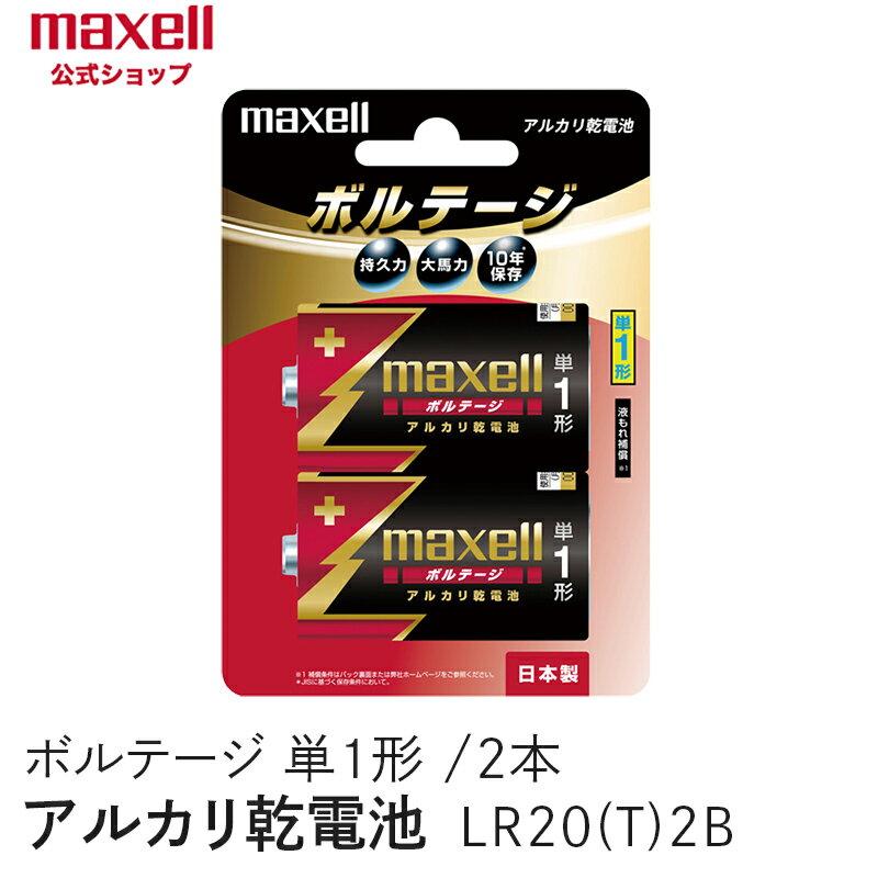 電池, 乾電池  maxell 1 2 LR20(T) 2B B