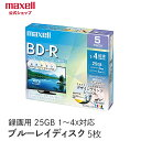 マクセル maxell 録画用 BD-R 1-4倍速対応 イ...