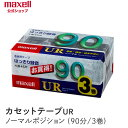 マクセル maxell カセットテープ UR ノーマルポジシ