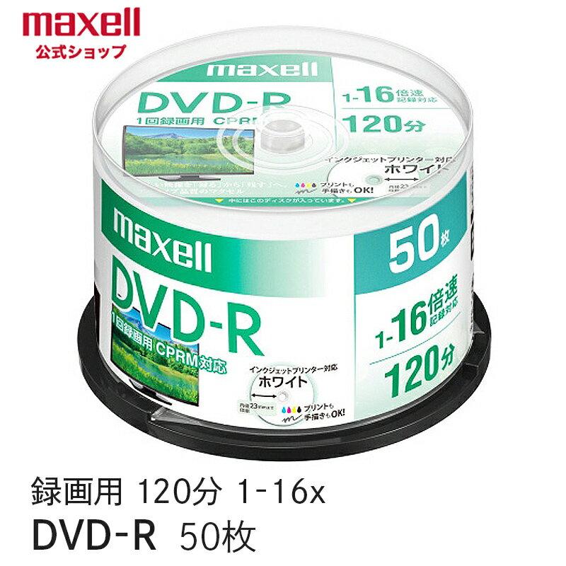 録画・録音用メディア, DVDメディア  maxell DVD-R 1-16CPRM 120 50