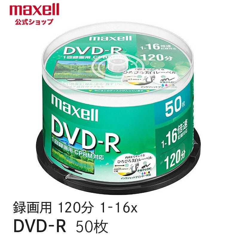 マクセル maxell 録画用 DVD-R 1-16倍速対応(CPRM対応) インクジェットプリンター対応 ひろびろ美白レーベル 120分 50枚スピンドルケース
