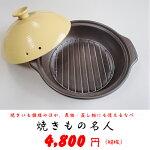 超耐熱セラミックウェア焼きもの名人