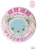 8CAN012XL感覚過敏でマスクできないですの缶バッチ(特大)チョコミントくまのコティーちゃん【くまキャラクター缶バッチ】