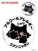 9CAN80XLアレルギーニャリ缶バッチ(特大)/猫ジュピリン【ネコキャラクター缶バッチ】